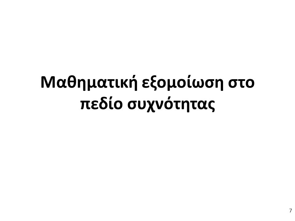 Μαθηματική εξομοίωση στο πεδίο συχνότητας 7