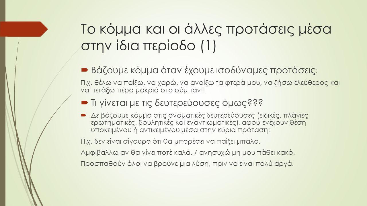 Το κόμμα και οι άλλες προτάσεις μέσα στην ίδια περίοδο (1)  Βάζουμε κόμμα όταν έχουμε ισοδύναμες προτάσεις : Π.χ.