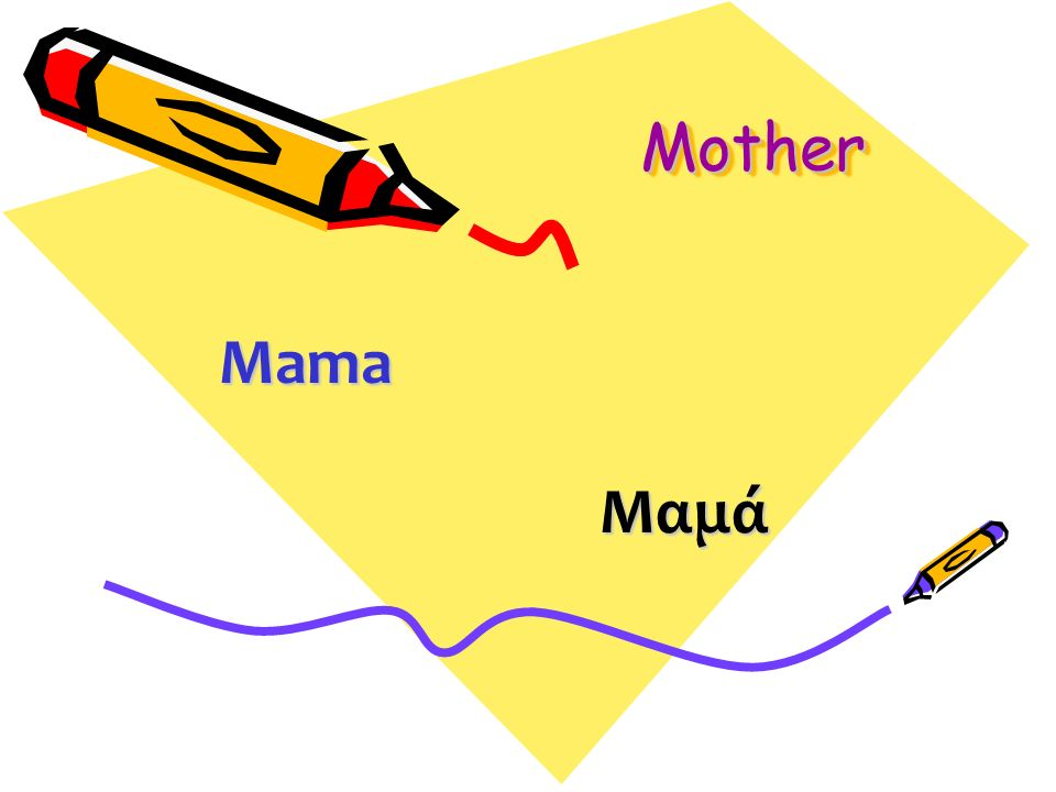 MotherMother Μαμά Mama