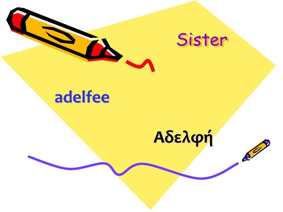 SisterSister Αδελφή adelfee