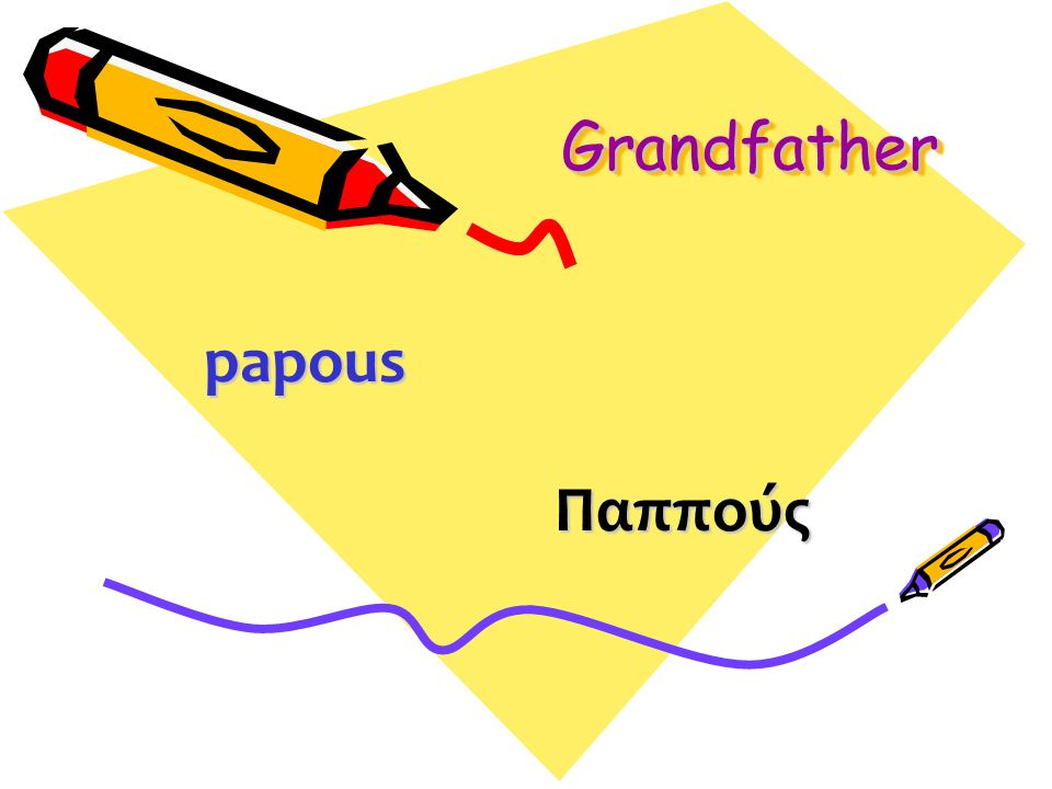 GrandfatherGrandfather Παππούς papous