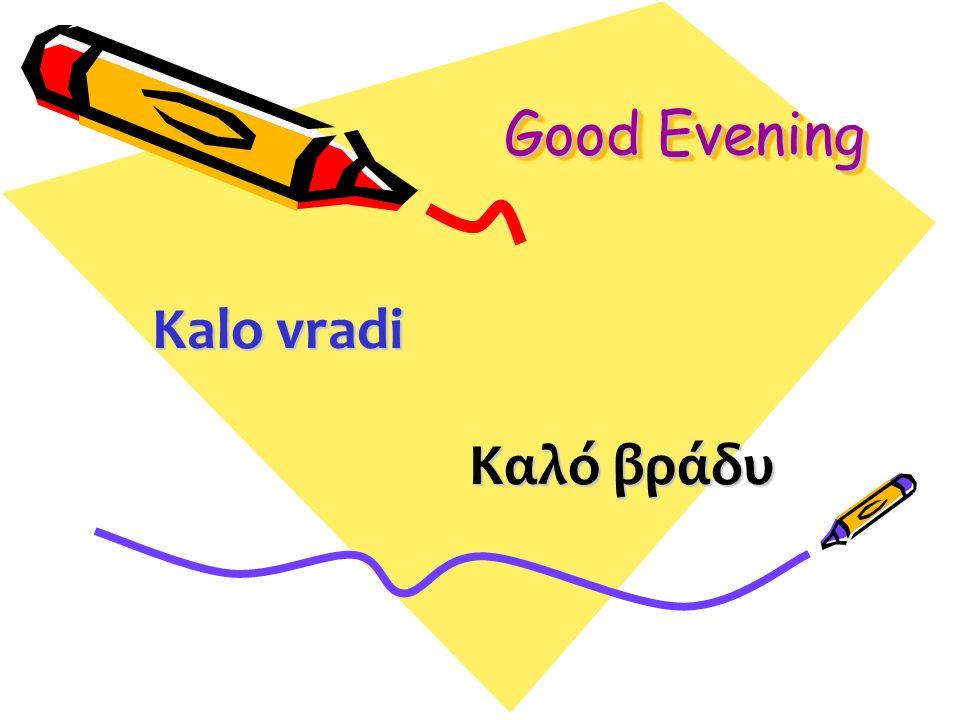 Good Evening Καλό βράδυ Kalo vradi