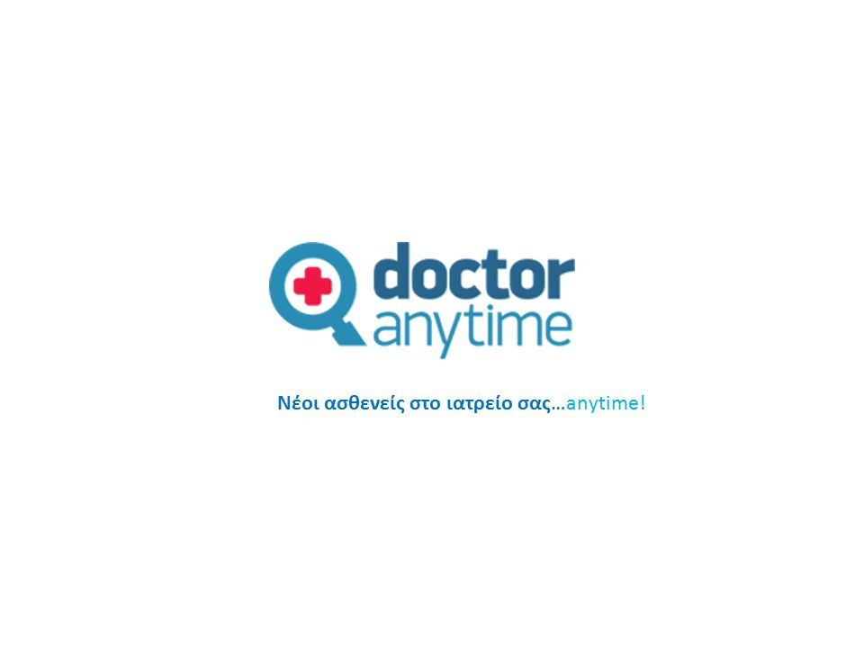 Νέοι ασθενείς στο ιατρείο σας…anytime!