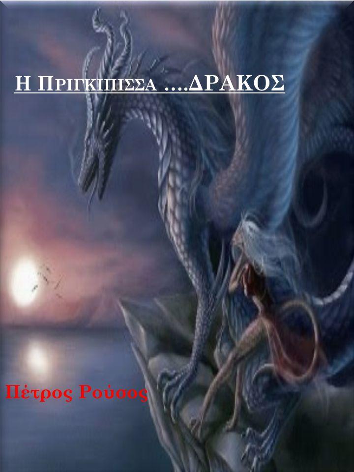 Η Π ΡΙΓΚΙΠΙΣΣΑ …. ΔΡΑΚΟΣ Πέτρος Ρούσος