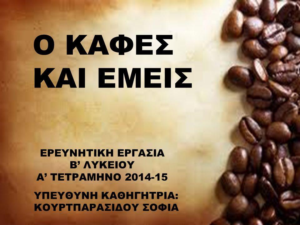 ΥΠΟΘΕΜΑΤΑ Ποικιλίες καφέ 10 πράγματα που δεν ξέρετε για τον καφέ Ιστορία – προέλευση καφέ Καφές στην Ελλάδα Ευεργετική επίδραση – Συνέπειες καφέ Καφές και κοινωνική ζωή Τρόποι παρασκευής καφέ Ερωτηματολόγιο