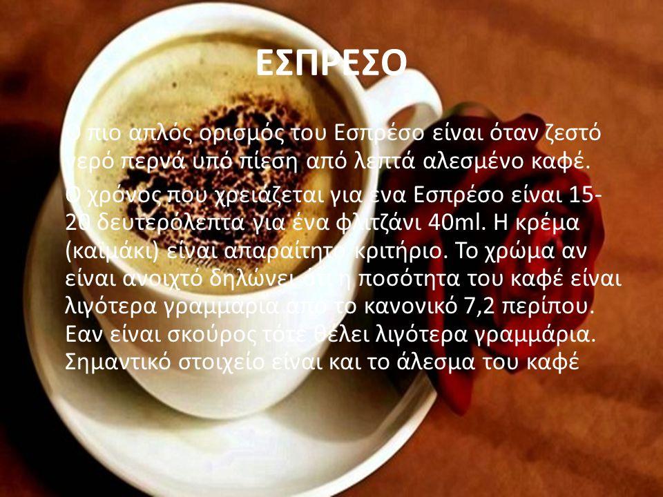 ΕΣΠΡΕΣO Ο πιο απλός ορισμός του Εσπρέσο είναι όταν ζεστό νερό περνά υπό πίεση από λεπτά αλεσμένο καφέ.