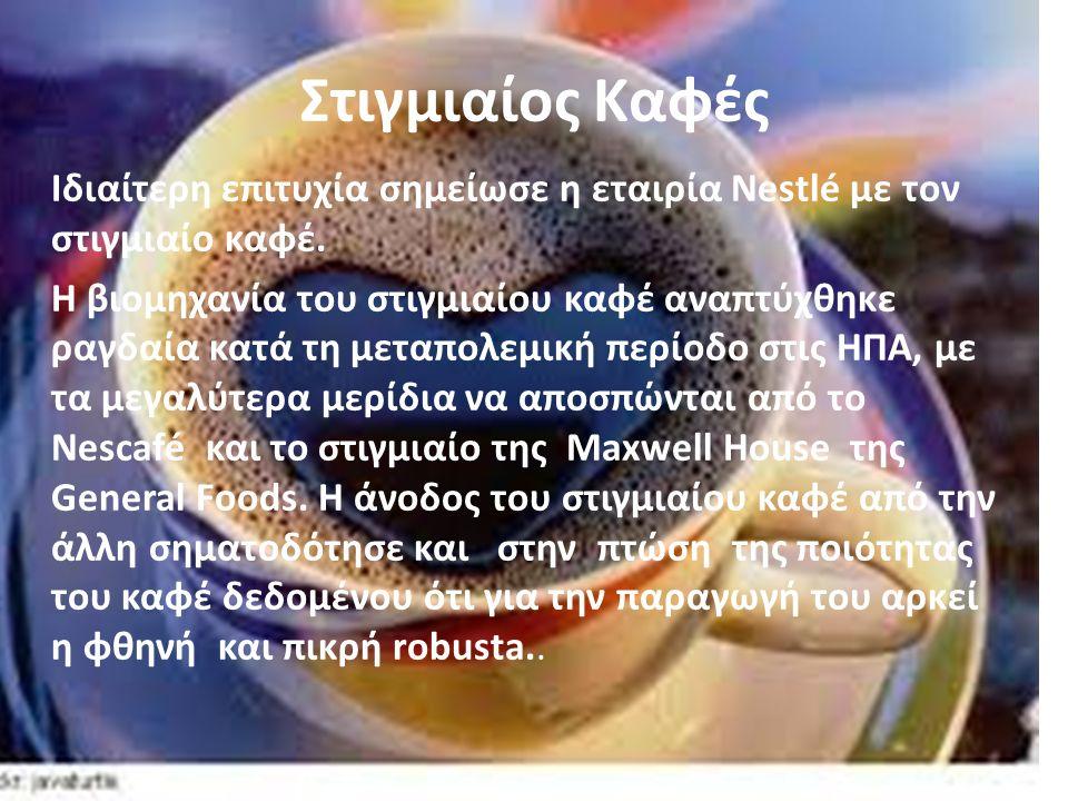 Στιγμιαίος Καφές Ιδιαίτερη επιτυχία σημείωσε η εταιρία Nestlé με τον στιγμιαίο καφέ.