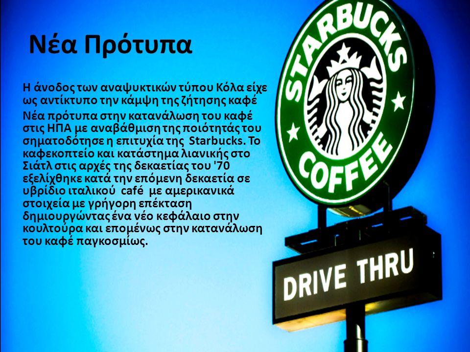 Νέα Πρότυπα Η άνοδος των αναψυκτικών τύπου Κόλα είχε ως αντίκτυπο την κάμψη της ζήτησης καφέ Νέα πρότυπα στην κατανάλωση του καφέ στις ΗΠΑ με αναβάθμιση της ποιότητάς του σηματοδότησε η επιτυχία της Starbucks.