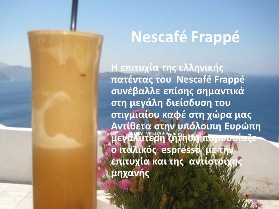 Nescafé Frappé Η επιτυχία της ελληνικής πατέντας του Nescafé Frappé συνέβαλλε επίσης σημαντικά στη μεγάλη διείσδυση του στιγμιαίου καφέ στη χώρα μας Αντίθετα στην υπόλοιπη Ευρώπη μεγαλύτερη ζήτηση παρουσίαζε ο ιταλικός espresso με την επιτυχία και της, αντίστοιχης μηχανής