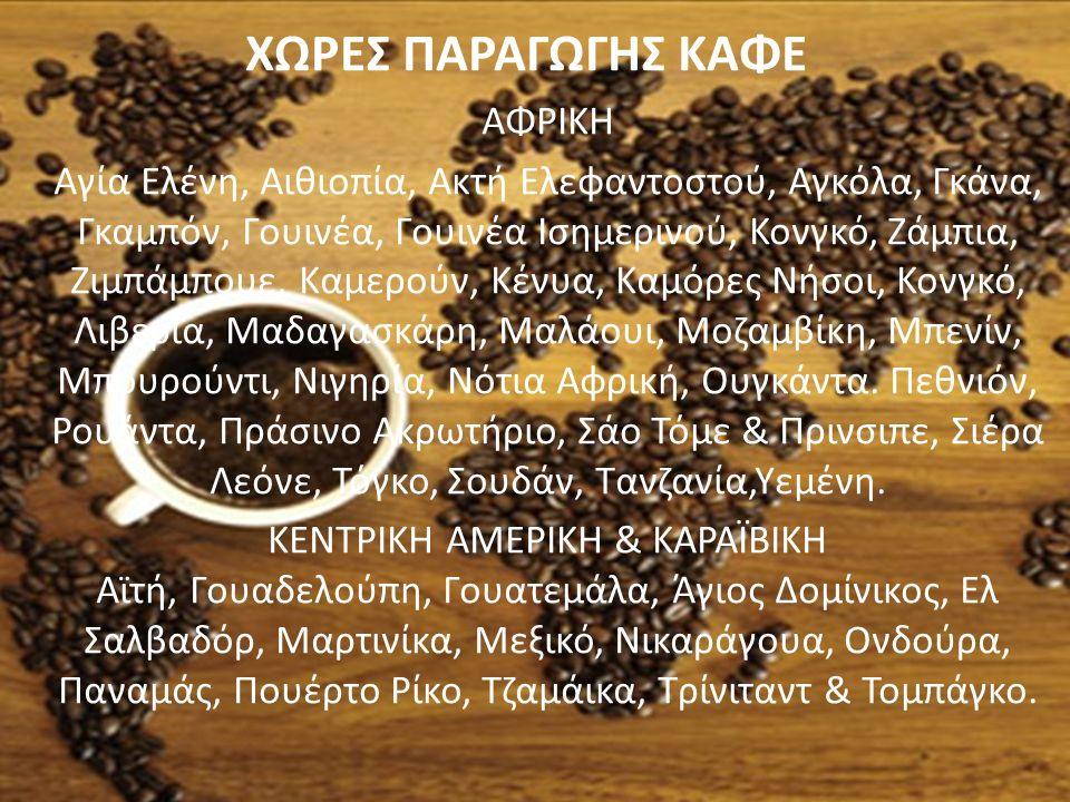 14. Δύο φλιτζάνια καφέ την ημέρα μπορεί να μειώσουν τον κίνδυνο εγκεφαλικού επεισοδίου.