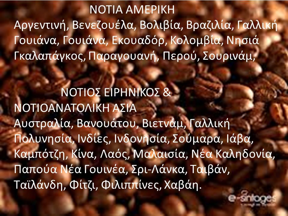 ΕΙΔΗ ΚΑΦΕ Καφέα η Αραβική - Arabica Ψηλό δένδρο, καλλιεργείται σε ορεινά εδάφη από 1000-2000 μετρά.