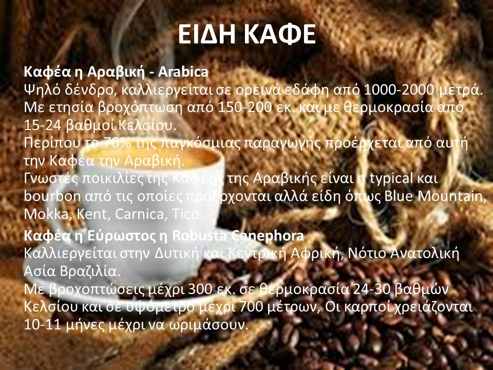5.Πώς προτιμάς να πίνεις τον καφέ σου; Σκέτο 8 9 Μέτριο 13 17 Γλυκό 19 30 Άλλο 2 0 6.Τον καφέ σου τον πίνεις: Με συνοδευτικό 17 14 Χωρίς συνοδευτικό 25 42 7.Πού προτιμάς να πίνεις τον καφέ σου; Σπίτι 12 26 Καφετέρια 21 33 Internet caffe 5 0 Χέρι 4 6 Αγόρι Κορίτσι Αγόρι Κορίτσι ΑγόριΚορίτσι