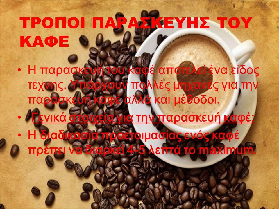 Η παρασκευή του καφέ αποτελεί ένα είδος τέχνης.