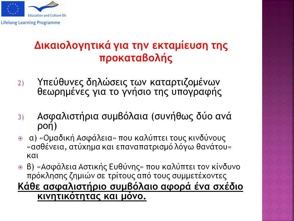 Δικαιολογητικά για την εκταμίευση της προκαταβολής 2) Υπεύθυνες δηλώσεις των καταρτιζομένων θεωρημένες για το γνήσιο της υπογραφής 3) Ασφαλιστήρια συμβόλαια (συνήθως δύο ανά ροή)  α) «Ομαδική Ασφάλεια» που καλύπτει τους κινδύνους «ασθένεια, ατύχημα και επαναπατρισμό λόγω θανάτου» και  β) «Ασφάλεια Αστικής Ευθύνης» που καλύπτει τον κίνδυνο πρόκλησης ζημιών σε τρίτους από τους συμμετέχοντες Κάθε ασφαλιστήριο συμβόλαιο αφορά ένα σχέδιο κινητικότητας και μόνο.