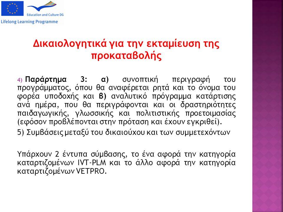 Δικαιολογητικά για την εκταμίευση της προκαταβολής 4) Παράρτημα 3: α) συνοπτική περιγραφή του προγράμματος, όπου θα αναφέρεται ρητά και το όνομα του φορέα υποδοχής και β) αναλυτικό πρόγραμμα κατάρτισης ανά ημέρα, που θα περιγράφονται και οι δραστηριότητες παιδαγωγικής, γλωσσικής και πολιτιστικής προετοιμασίας (εφόσον προβλέπονται στην πρόταση και έχουν εγκριθεί).