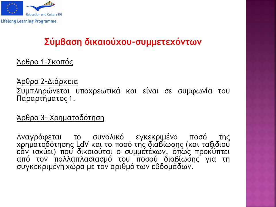 Σύμβαση δικαιούχου-συμμετεχόντων Άρθρο 1-Σκοπός Άρθρο 2-Διάρκεια Συμπληρώνεται υποχρεωτικά και είναι σε συμφωνία του Παραρτήματος 1.