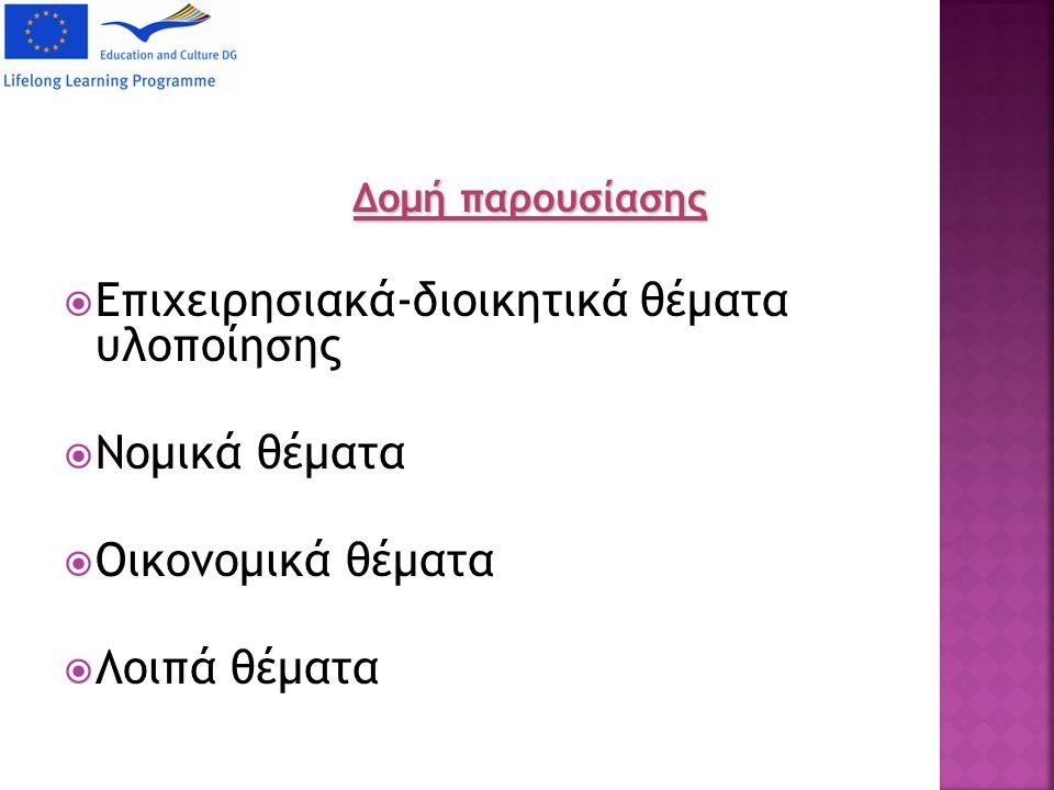 Δομή παρουσίασης  Επιχειρησιακά-διοικητικά θέματα υλοποίησης  Νομικά θέματα  Οικονομικά θέματα  Λοιπά θέματα