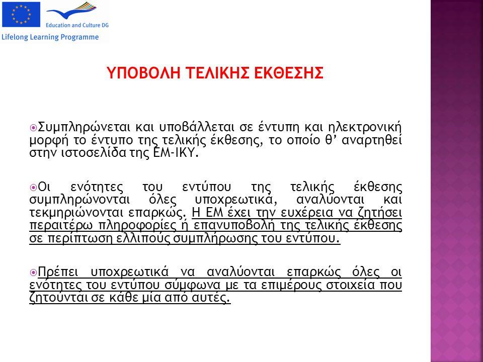 ΥΠΟΒΟΛΗ ΤΕΛΙΚΗΣ ΕΚΘΕΣΗΣ  Συμπληρώνεται και υποβάλλεται σε έντυπη και ηλεκτρονική μορφή το έντυπο της τελικής έκθεσης, το οποίο θ' αναρτηθεί στην ιστοσελίδα της ΕΜ-ΙΚΥ.