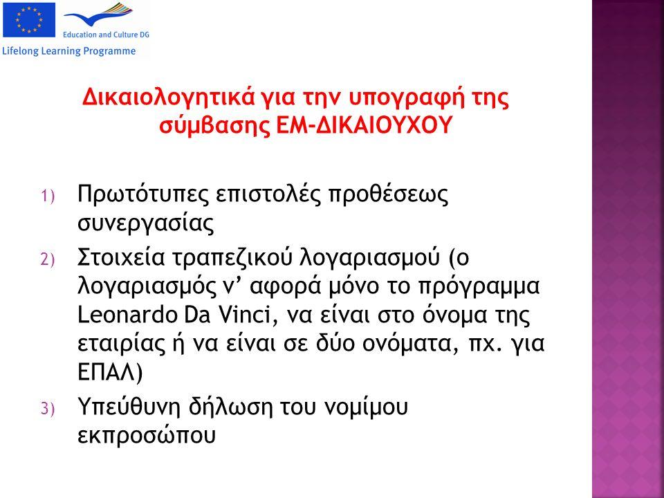 Δικαιολογητικά για την υπογραφή της σύμβασης ΕΜ-ΔΙΚΑΙΟΥΧΟΥ 1) Πρωτότυπες επιστολές προθέσεως συνεργασίας 2) Στοιχεία τραπεζικού λογαριασμού (ο λογαριασμός ν' αφορά μόνο το πρόγραμμα Leonardo Da Vinci, να είναι στο όνομα της εταιρίας ή να είναι σε δύο ονόματα, πχ.