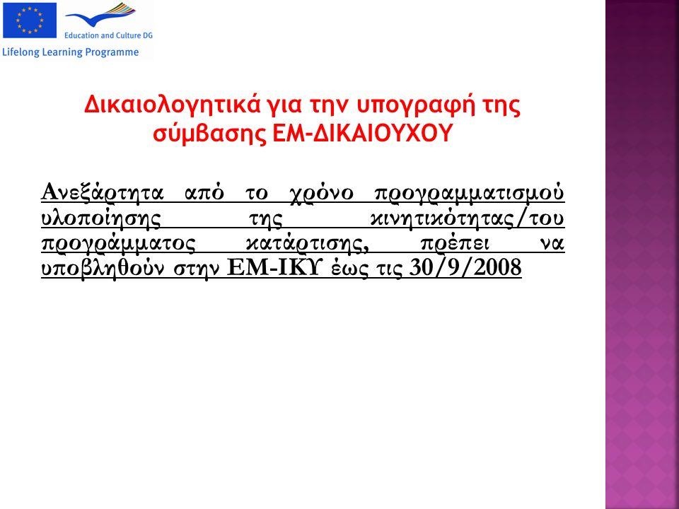 ΥΠΟΒΟΛΗ ΤΕΛΙΚΗΣ ΕΚΘΕΣΗΣ Δικαιολογητικά για την υποβολή της τελικής έκθεσης  Για τις δαπάνες ταξιδίου: τιμολόγια, εισιτήρια, κάρτες επιβίβασης  Για τις δαπάνες προετοιμασίας: ονομαστική και αριθμητική κατάσταση των συμμετεχόντων + επικυρωμένα αντίγραφα τιμολογίων (εάν υπάρχουν)  Για τις δαπάνες οργάνωσης της κινητικότητας: ονομαστική και αριθμητική κατάσταση των συμμετεχόντων + επικυρωμένα αντίγραφα τιμολογίων (εάν υπάρχουν)  Στοιχεία τραπεζικού λογαριασμού, Στοιχεία νομίμου εκπροσώπου  Φορολογική και ασφαλιστική ενημερότητα