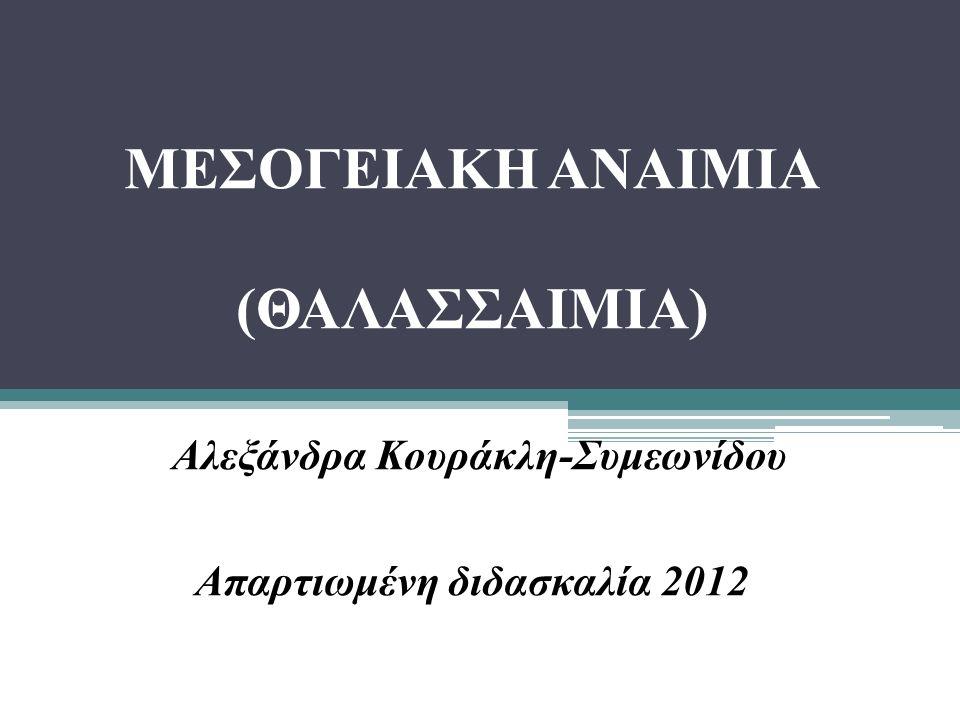 ΜΕΣΟΓΕΙΑΚΗ ΑΝΑΙΜΙΑ (ΘΑΛΑΣΣΑΙΜΙΑ) Αλεξάνδρα Κουράκλη-Συμεωνίδου Απαρτιωμένη διδασκαλία 2012
