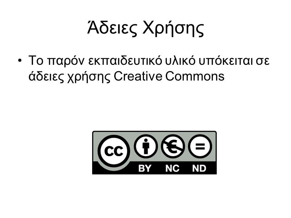 Άδειες Χρήσης Το παρόν εκπαιδευτικό υλικό υπόκειται σε άδειες χρήσης Creative Commons