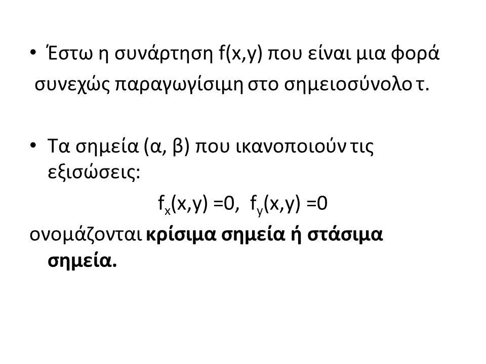 Έστω η συνάρτηση f(x,y) που είναι μια φορά συνεχώς παραγωγίσιμη στο σημειοσύνολο τ.