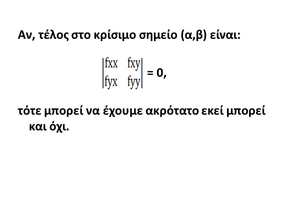 Αν, τέλος στο κρίσιμο σημείο (α,β) είναι: = 0, τότε μπορεί να έχουμε ακρότατο εκεί μπορεί και όχι.