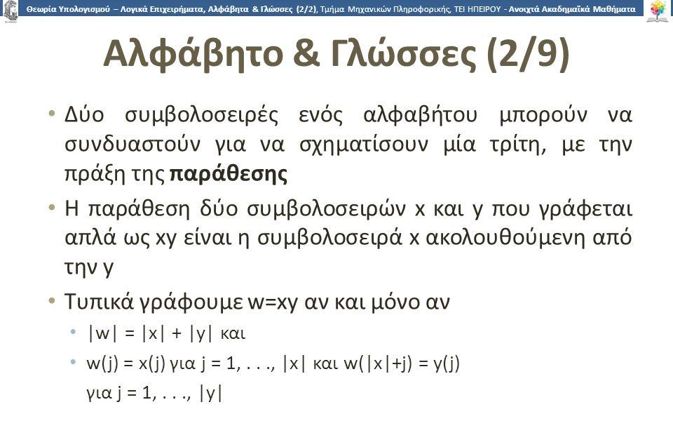 1212 Θεωρία Υπολογισμού – Λογικά Επιχειρήματα, Αλφάβητα & Γλώσσες (2/2), Τμήμα Μηχανικών Πληροφορικής, ΤΕΙ ΗΠΕΙΡΟΥ - Ανοιχτά Ακαδημαϊκά Μαθήματα στο Τ