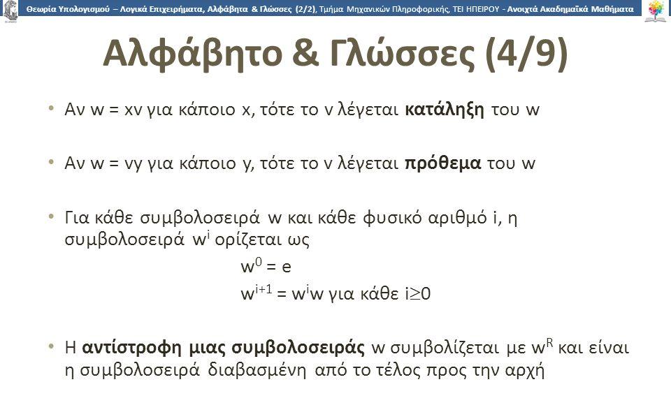 1414 Θεωρία Υπολογισμού – Λογικά Επιχειρήματα, Αλφάβητα & Γλώσσες (2/2), Τμήμα Μηχανικών Πληροφορικής, ΤΕΙ ΗΠΕΙΡΟΥ - Ανοιχτά Ακαδημαϊκά Μαθήματα στο Τ