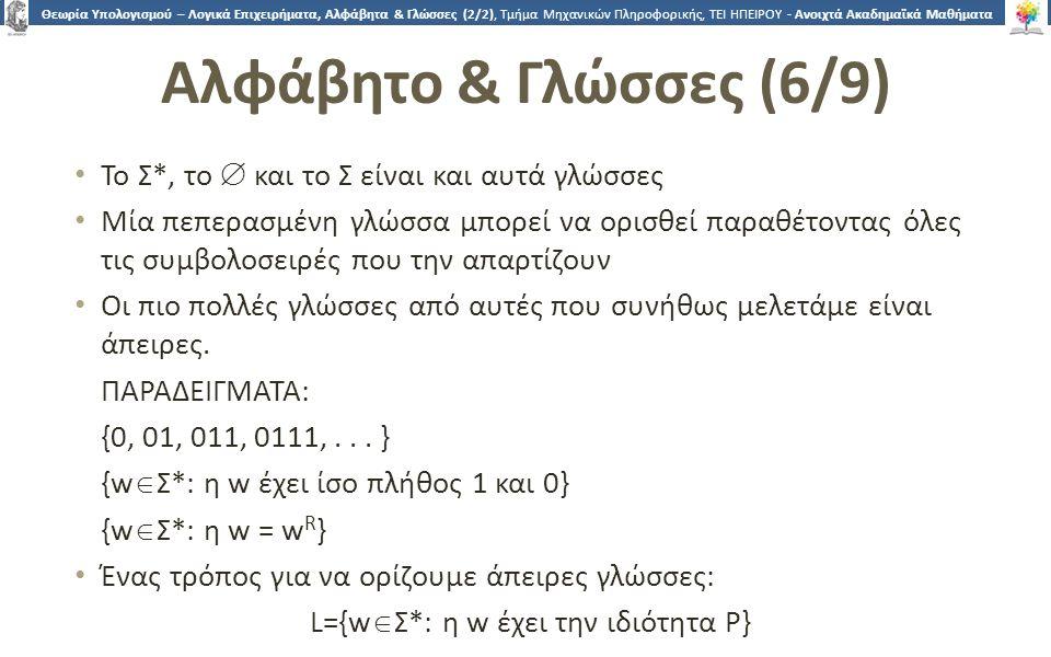 1616 Θεωρία Υπολογισμού – Λογικά Επιχειρήματα, Αλφάβητα & Γλώσσες (2/2), Τμήμα Μηχανικών Πληροφορικής, ΤΕΙ ΗΠΕΙΡΟΥ - Ανοιχτά Ακαδημαϊκά Μαθήματα στο Τ