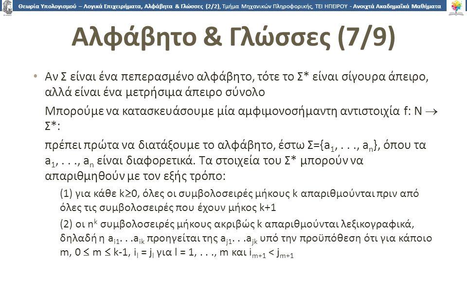 1717 Θεωρία Υπολογισμού – Λογικά Επιχειρήματα, Αλφάβητα & Γλώσσες (2/2), Τμήμα Μηχανικών Πληροφορικής, ΤΕΙ ΗΠΕΙΡΟΥ - Ανοιχτά Ακαδημαϊκά Μαθήματα στο Τ
