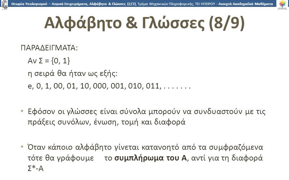 1818 Θεωρία Υπολογισμού – Λογικά Επιχειρήματα, Αλφάβητα & Γλώσσες (2/2), Τμήμα Μηχανικών Πληροφορικής, ΤΕΙ ΗΠΕΙΡΟΥ - Ανοιχτά Ακαδημαϊκά Μαθήματα στο Τ