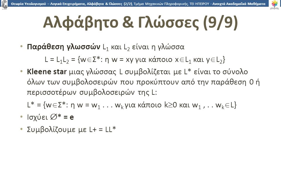 1919 Θεωρία Υπολογισμού – Λογικά Επιχειρήματα, Αλφάβητα & Γλώσσες (2/2), Τμήμα Μηχανικών Πληροφορικής, ΤΕΙ ΗΠΕΙΡΟΥ - Ανοιχτά Ακαδημαϊκά Μαθήματα στο Τ