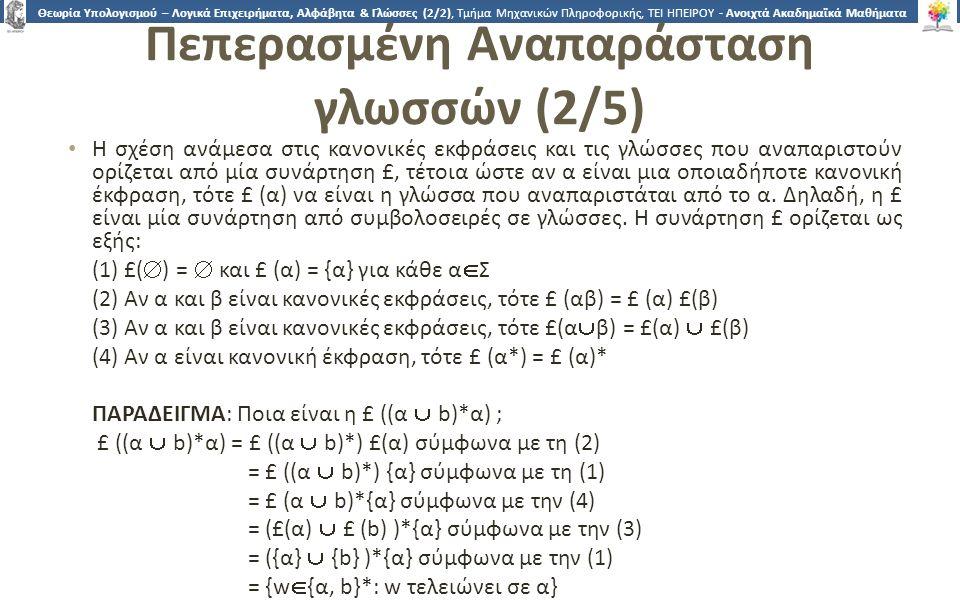 2121 Θεωρία Υπολογισμού – Λογικά Επιχειρήματα, Αλφάβητα & Γλώσσες (2/2), Τμήμα Μηχανικών Πληροφορικής, ΤΕΙ ΗΠΕΙΡΟΥ - Ανοιχτά Ακαδημαϊκά Μαθήματα στο Τ