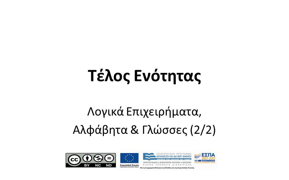 2929 Τέλος Ενότητας Λογικά Επιχειρήματα, Αλφάβητα & Γλώσσες (2/2)