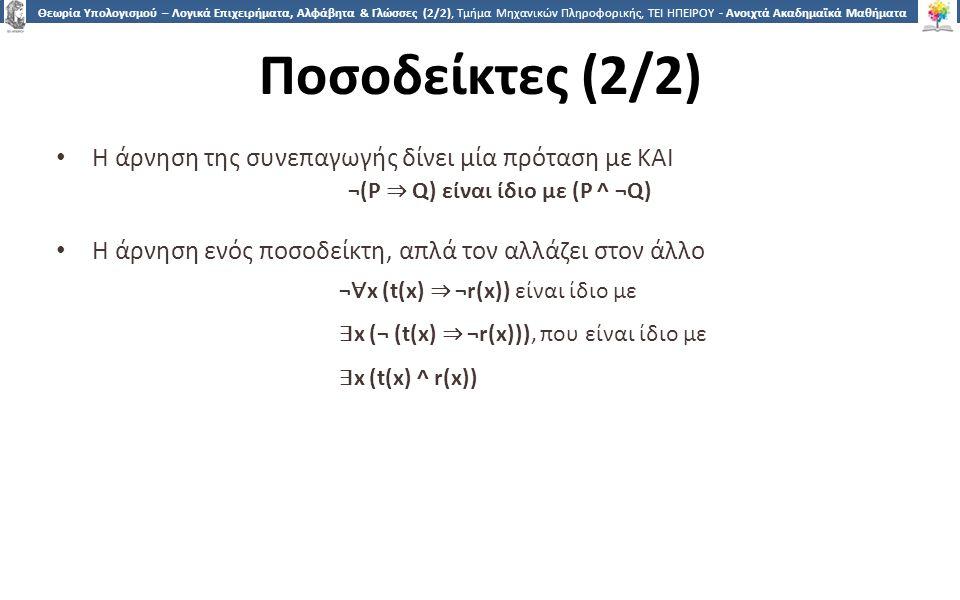 9 Θεωρία Υπολογισμού – Λογικά Επιχειρήματα, Αλφάβητα & Γλώσσες (2/2), Τμήμα Μηχανικών Πληροφορικής, ΤΕΙ ΗΠΕΙΡΟΥ - Ανοιχτά Ακαδημαϊκά Μαθήματα στο ΤΕΙ