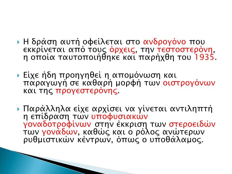  Έλεγχος της έκκρισης των ωοθηκικών ορμονών: Η παραγωγή των ωοθηκικών ορμονών έχει περιοδικό χαρακτήρα.