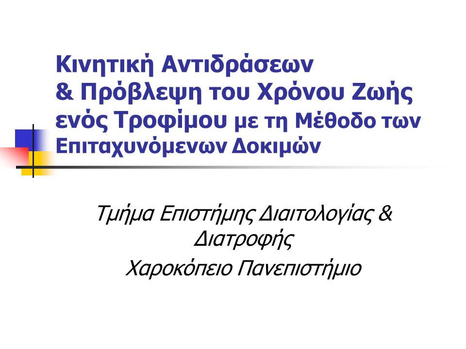 Κινητική Αντιδράσεων & Πρόβλεψη του Xρόνου Zωής ενός Tροφίμου με τη Mέθοδο των Eπιταχυνόμενων Δοκιμών Τμήμα Επιστήμης Διαιτολογίας & Διατροφής Χαροκόπειο Πανεπιστήμιο