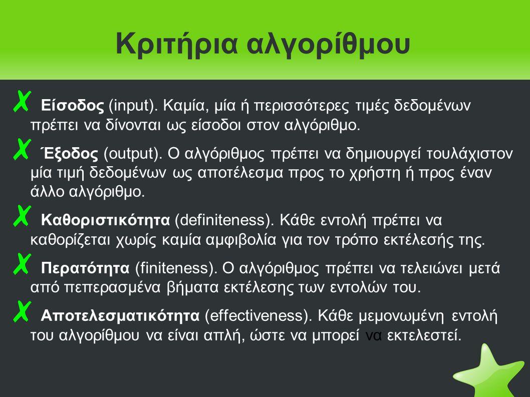 Κριτήρια αλγορίθμου ✗ Είσοδος (input).