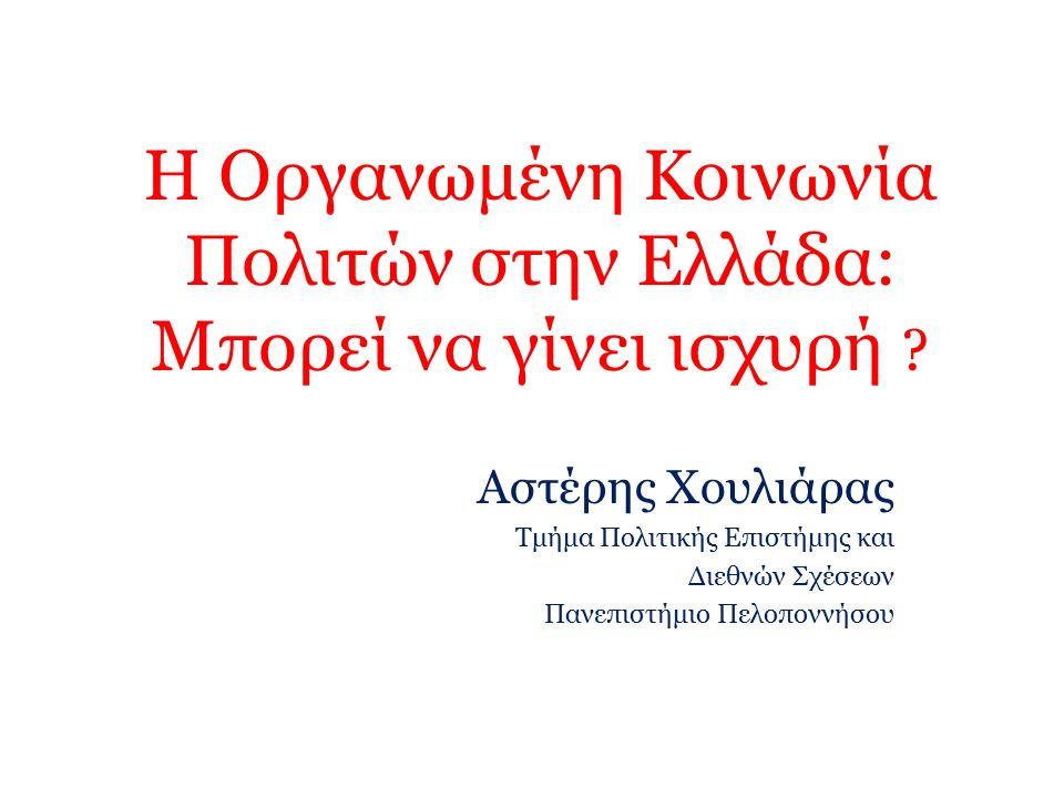 Η Οργανωμένη Κοινωνία Πολιτών στην Ελλάδα: Mπορεί να γίνει ισχυρή ? Aστέρης Χουλιάρας Τμήμα Πολιτικής Επιστήμης και Διεθνών Σχέσεων Πανεπιστήμιο Πελοπ