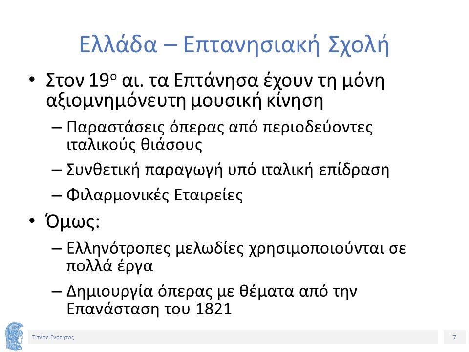 8 Τίτλος Ενότητας Επτανησιακή Σχολή - 2 Νικόλαος Μάντζαρος (Κέρκυρα) – Ύμνος εις την Ελευθερίαν (Σολωμός) – Συμφωνίες – Προσφορά στη μουσική εκπαίδευση Παύλος Καρρέρ (Ζάκυνθος) – Μάρκος Μπότσαρης, Δέσπω, Κυρά Φροσύνη – Μαραθών-Σαλαμίς Σπυρίδων Ξύνδας – Υποψήφιος Βουλευτής