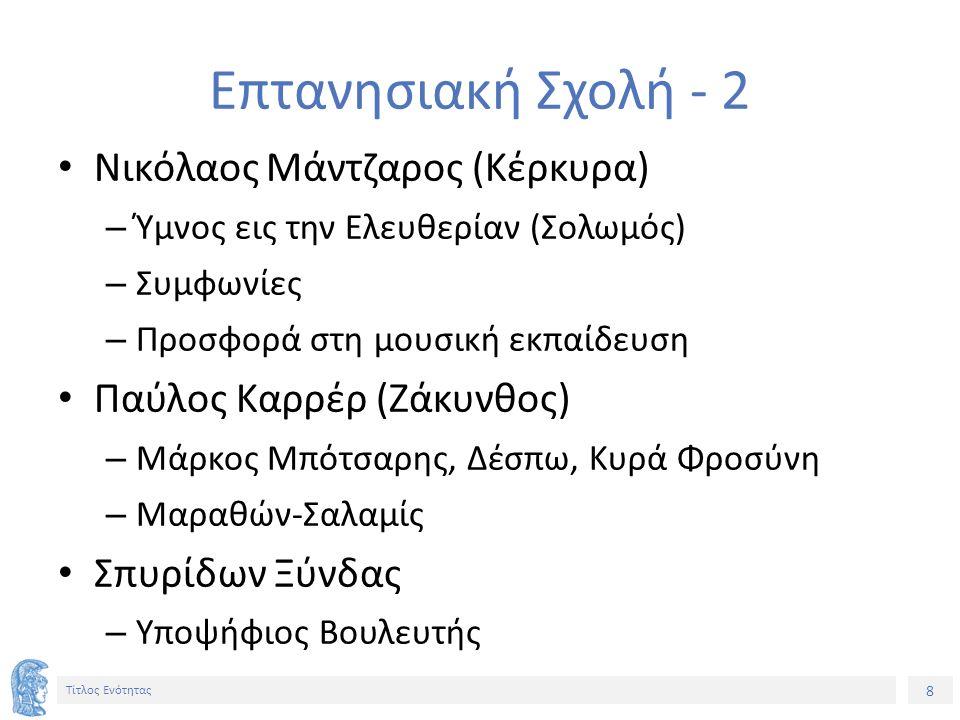 8 Τίτλος Ενότητας Επτανησιακή Σχολή - 2 Νικόλαος Μάντζαρος (Κέρκυρα) – Ύμνος εις την Ελευθερίαν (Σολωμός) – Συμφωνίες – Προσφορά στη μουσική εκπαίδευσ