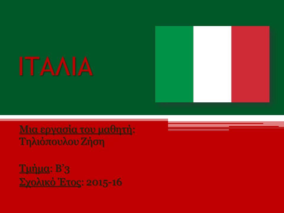 Οικονομία Από οικονομική άποψη, η Ιταλία, στα χρόνια μετά το Β΄ Παγκόσμιο πόλεμο, ήταν ένα από τα πιο δυναμικά κράτη της ευρωπαϊκής ηπείρου που μεταβλήθηκε από αγροτική χώρα σε χώρα βιομηχανική.