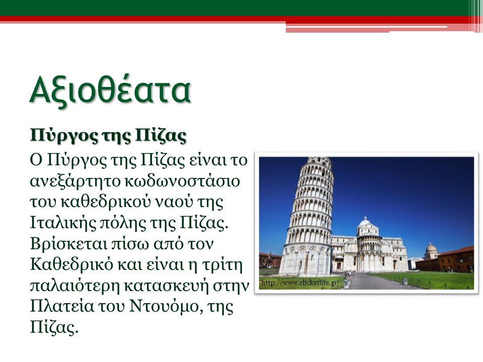 Αξιοθέατα Πύργος της Πίζας Ο Πύργος της Πίζας είναι το ανεξάρτητο κωδωνοστάσιο του καθεδρικού ναού της Ιταλικής πόλης της Πίζας.