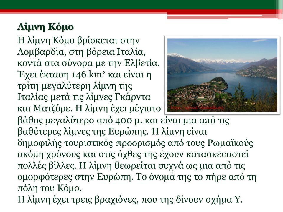 Λίμνη Κόμο Η λίμνη Κόμο βρίσκεται στην Λομβαρδία, στη βόρεια Ιταλία, κοντά στα σύνορα με την Ελβετία.