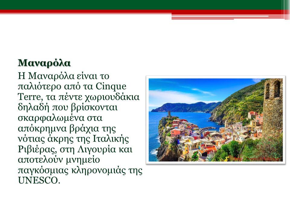 Μαναρόλα Η Μαναρόλα είναι το παλιότερο από τα Cinque Terre, τα πέντε χωριουδάκια δηλαδή που βρίσκονται σκαρφαλωμένα στα απόκρημνα βράχια της νότιας άκρης της Ιταλικής Ριβιέρας, στη Λιγουρία και αποτελούν μνημείο παγκόσμιας κληρονομιάς της UNESCO.