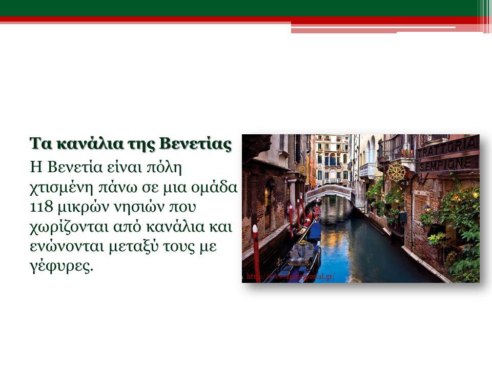 Τα κανάλια της Βενετίας Η Βενετία είναι πόλη χτισμένη πάνω σε μια ομάδα 118 μικρών νησιών που χωρίζονται από κανάλια και ενώνονται μεταξύ τους με γέφυρες.
