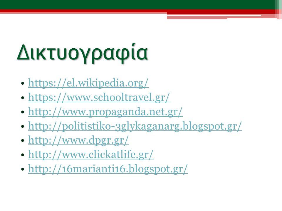 Δικτυογραφία https://el.wikipedia.org/https://el.wikipedia.org/ https://www.schooltravel.gr/https://www.schooltravel.gr/ http://www.propaganda.net.gr/ http://politistiko-3glykaganarg.blogspot.gr/ http://www.dpgr.gr/ http://www.clickatlife.gr/ http://16marianti16.blogspot.gr/