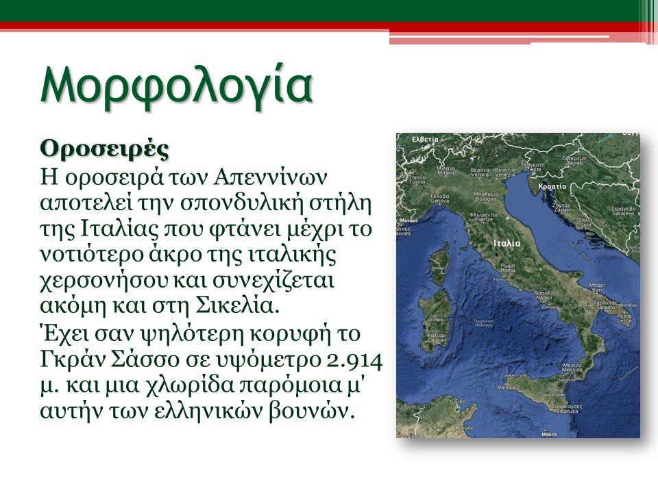 Μορφολογία Οροσειρές Η οροσειρά των Απεννίνων αποτελεί την σπονδυλική στήλη της Ιταλίας που φτάνει μέχρι το νοτιότερο άκρο της ιταλικής χερσονήσου και συνεχίζεται ακόμη και στη Σικελία.